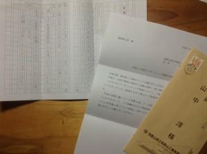 和歌山工業高校 インターンシップ 手紙